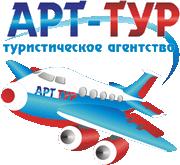 Туристическое агентство Арт — Тур
