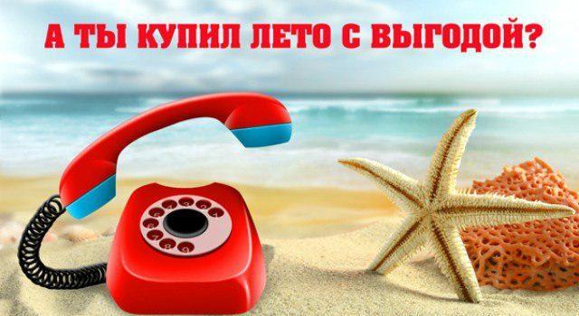 Краснодарский край 08.06. Снижение цен!!!