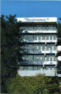 гостиница ВОЛГОДОНСК Лазаревское