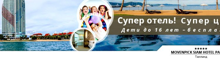 Эксклюзивное предложение от отеля MOVENPICK SIAM HOTEL PATTAYA 5*!