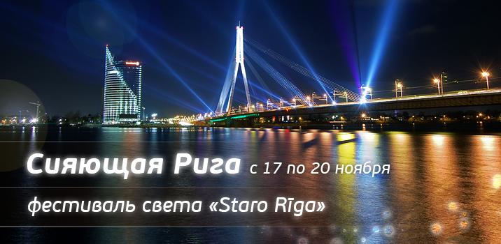 Сияющая Рига Фестиваль света «Staro Rīga» с 17/11 по 20/11