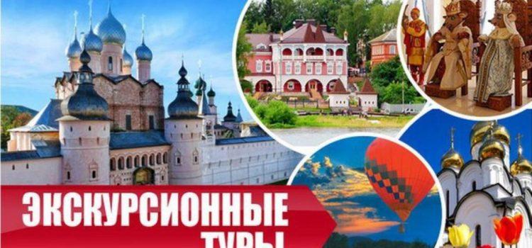 Автобусные экскурсионные туры в Беларусь и Ростов Великий