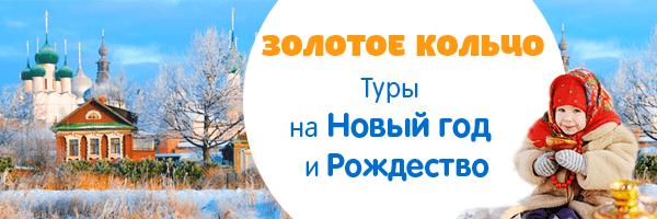 В Новый год 2018 по Золотому Кольцу России