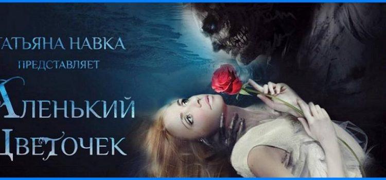 Ледовое шоу Т. Навки «Аленький цветочек» (0+)