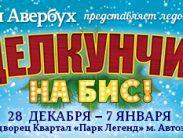 """Ледовое шоу И. Авербуха """"Щелкунчик на бис!"""""""