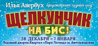 Ледовое шоу И. Авербуха «Щелкунчик на бис!»