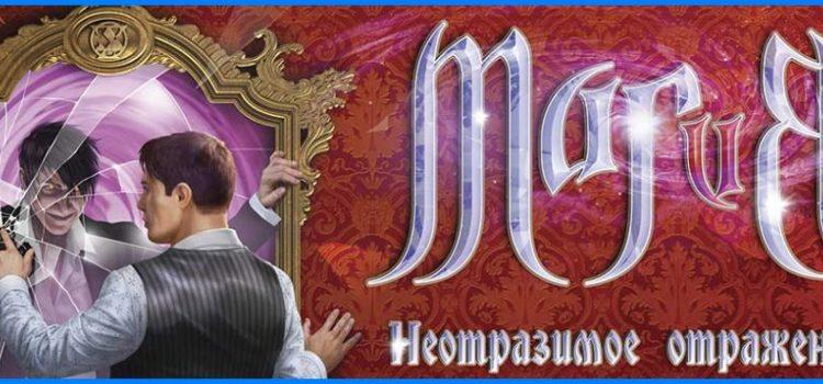 Цирк братьев Запашных  «МАГиЯ» (6+)