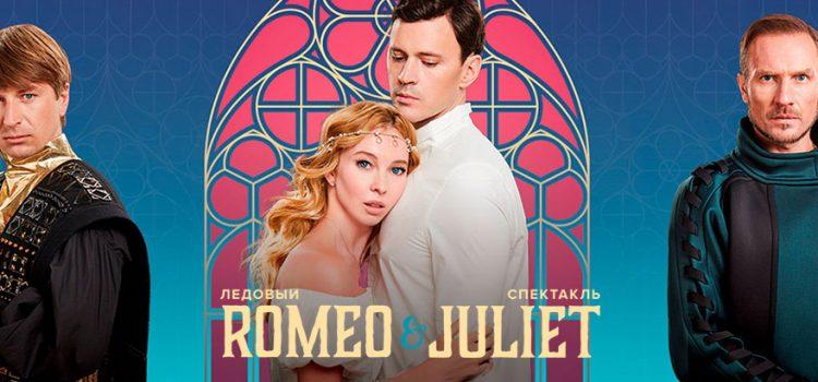 Ледовый спектакль Ильи Авербуха. «Ромео и Джульетта»