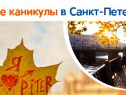 Ноябрьские праздники в Санкт-Петербурге