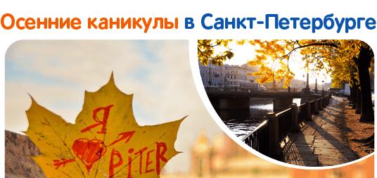 «Ноябрьские праздники в Санкт-Петербурге»