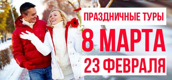Автобусные туры на праздники из Тулы на 23 февраля 8 марта