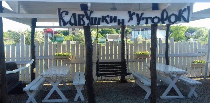 гостевой дом САВУШКИН ХУТОРОК
